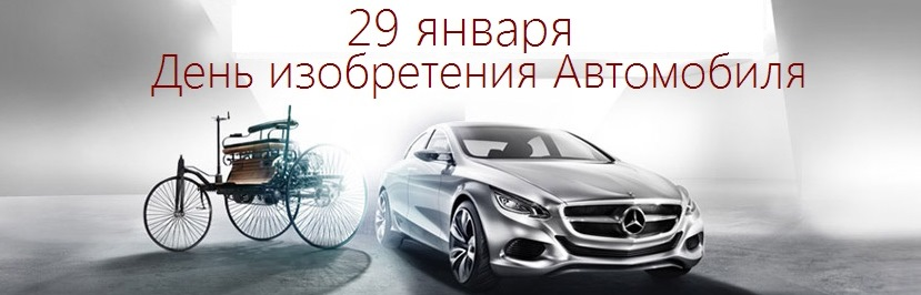 День изобретения автомобиля в 2018 году